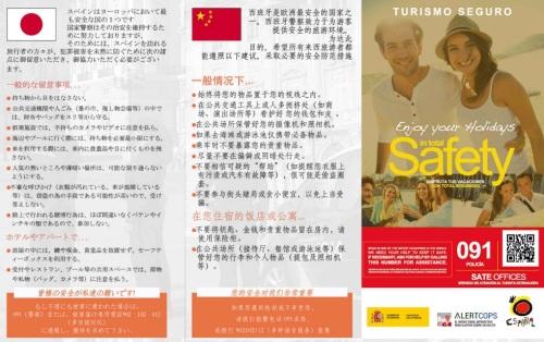 Tríptico Japonés Chino Plan Turismo Seguro 2015